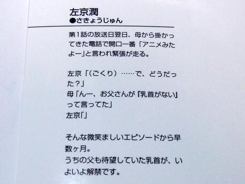 勇しぶBD1巻-package04