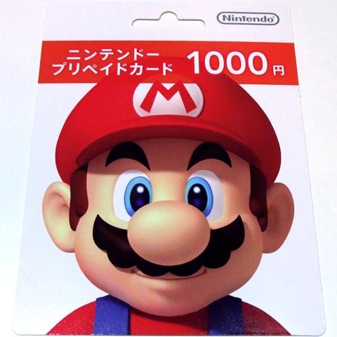 ニンテンドープリペイドカード001