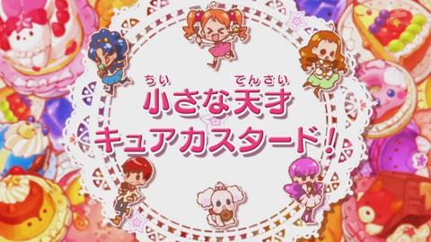 キラキラプリキュアアラモード第2話-0097