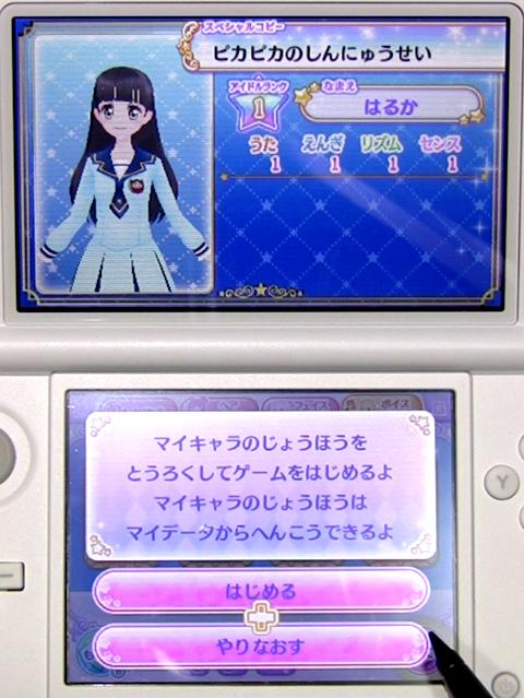 アイカツスターズMyスペシャルアピール-011