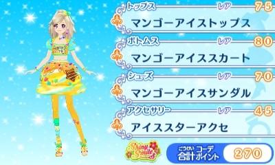 3DSアイカツスターズ!レアドレスポップ001マンゴーアイス