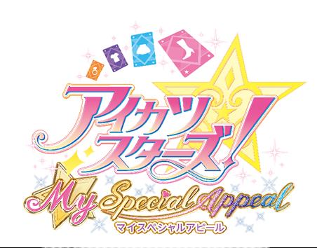 アイカツスターズMyスペシャルアピール-logo