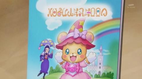 魔法つかいプリキュア第29話-645