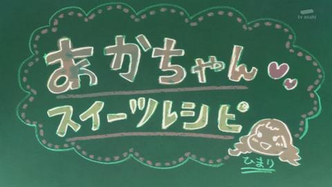 キラキラプリキュアアラモード第49話-164