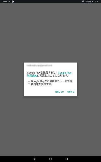 GooglePlayストアインストール014