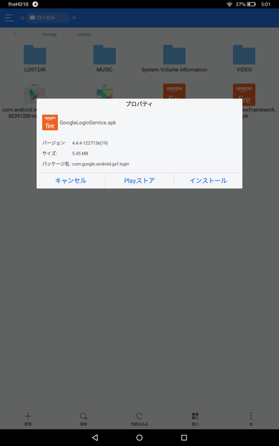 GooglePlayストアインストール005