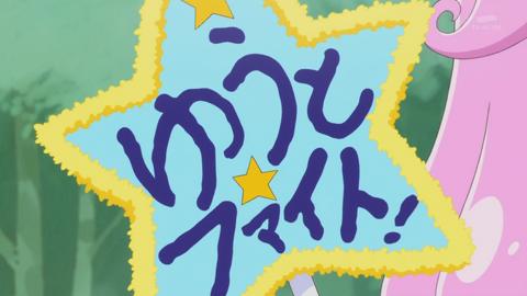 魔法つかいプリキュア第35話-268