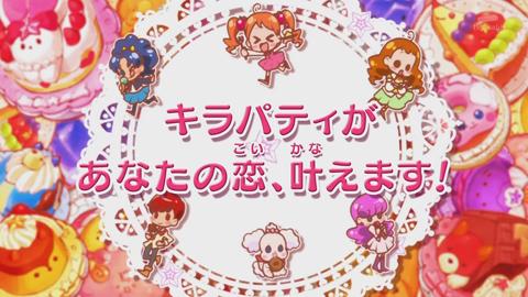 キラキラプリキュアアラモード第9話-042