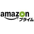 amazonプライムビデオが始まったぞ!! 視聴方法・PC編