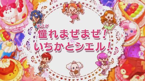 キラキラプリキュアアラモード第20話-087