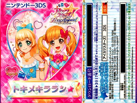 3DSミュージックチケットトキメキララン