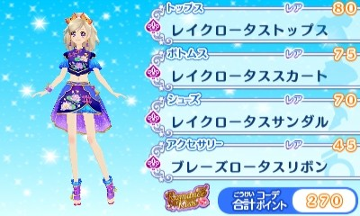 3DSアイカツスターズ!レアドレスセクシー009レイクロータス