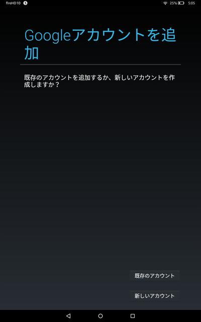 GooglePlayストアインストール011