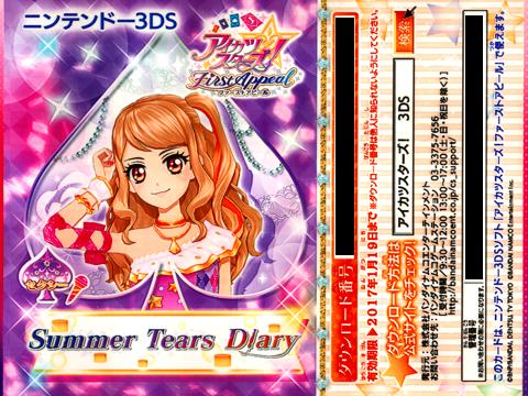 3DSミュージックチケットSummerTearsDiary