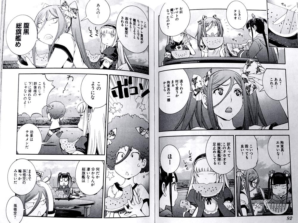 蒼き鋼のアルペジオ8巻manga25 タカオは、逃げだそうとすると、アフロヘアになってしまうとい