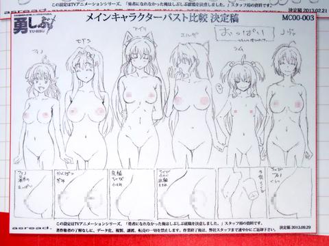 勇しぶBD1巻-package08