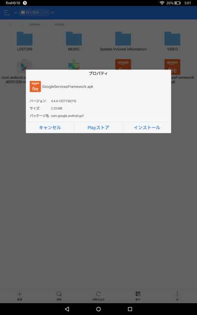GooglePlayストアインストール006