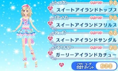 3DSアイカツスターズ!キャンペーンドレスキュート004スイートアイランド