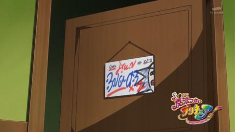 魔法つかいプリキュア第41話-305