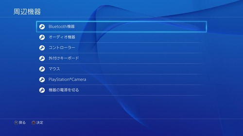 PS4リモコン-012