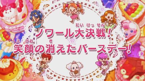 キラキラプリキュアアラモード第46話-036