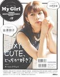 別冊CD&DLでーた My Girl vol.12