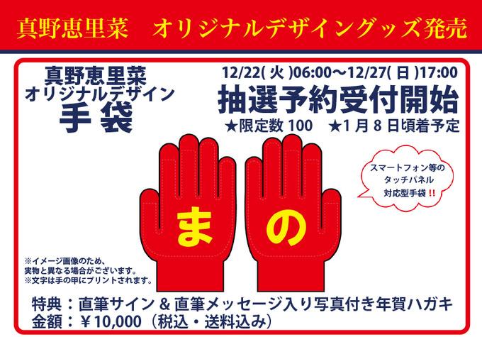 真野ちゃん「今日も寒くなりそう……きみにあったかい手袋あげるねっ!10000円もらうよっ!」