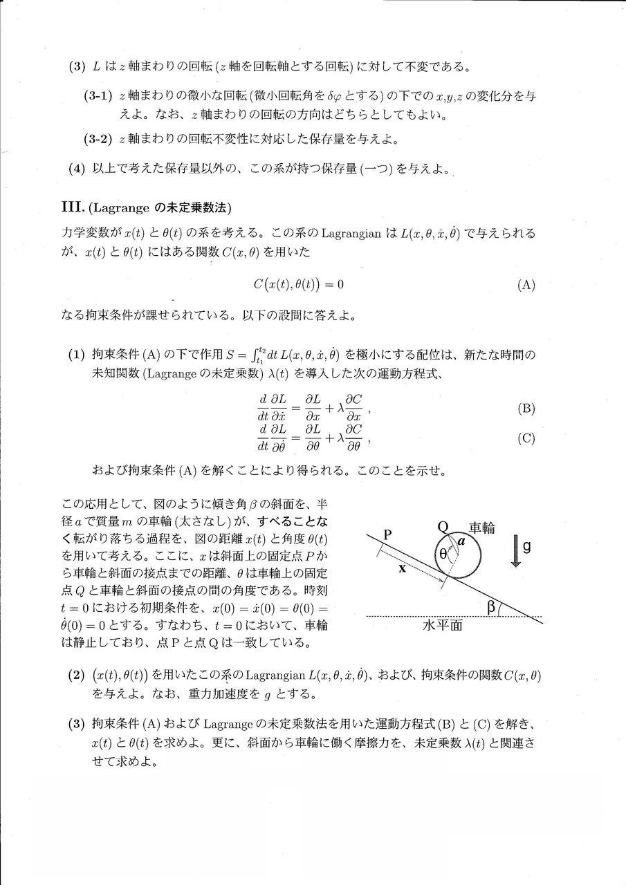 halsblog : 解析力学1(畑浩之)