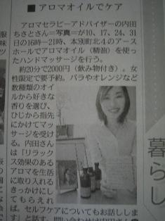 北海道新聞暮らしザクザク
