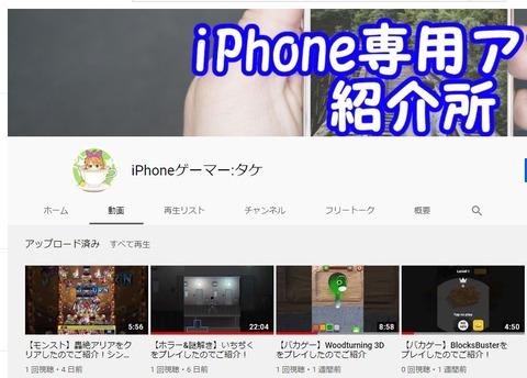 iPhoneゲーマ:タケのYouTube動画