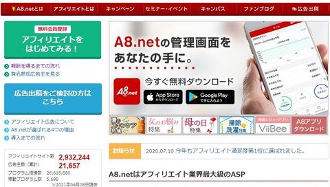 A8ネットトップ画像