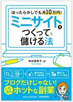 ほったらかしでも月10万円!ミニサイトをつくって儲ける法-和田亜希子