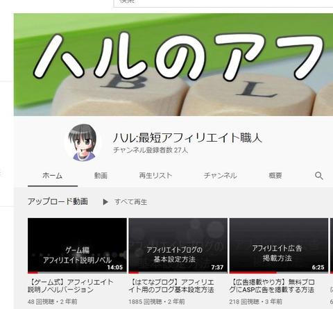 ハルのYouTube動画紹介