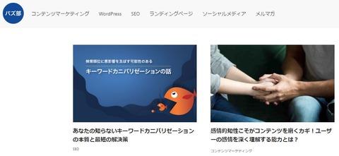 バズ部サイト画像