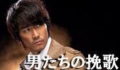 「男たちの挽歌」日本公式サイト