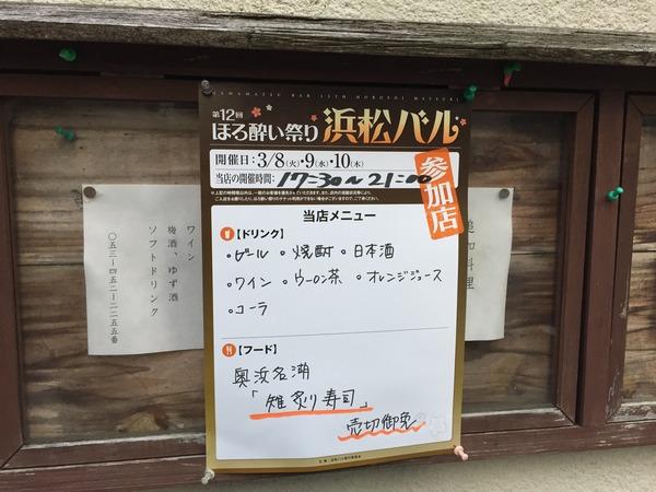 hamamatsu_bal (16)