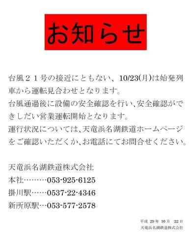 taifujoho20171022