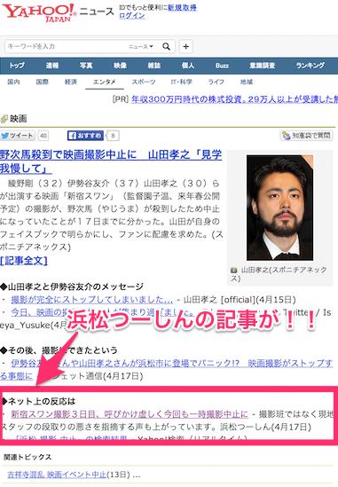浜松つーしんの記事がyahooニュースにリンクされる
