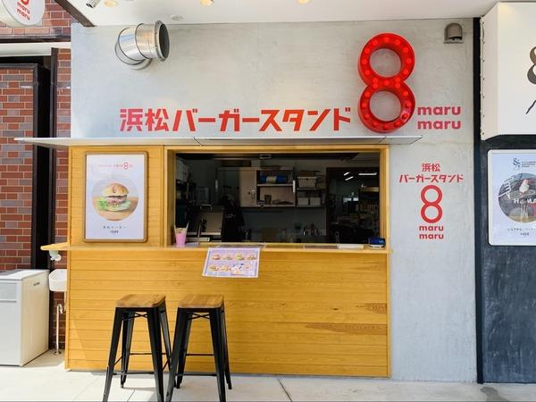 hamamatsuburgerstand