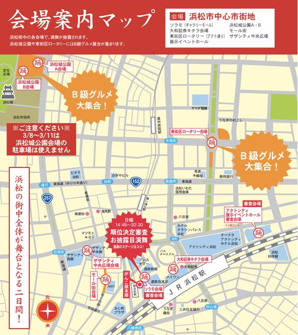 がんこ祭会場地図