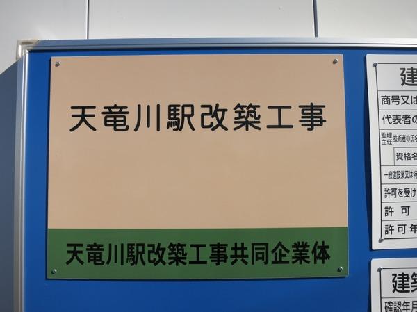 tenryugawa_station (1)