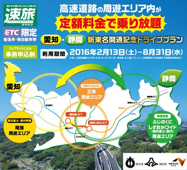 shintomei_toujitsu (2)