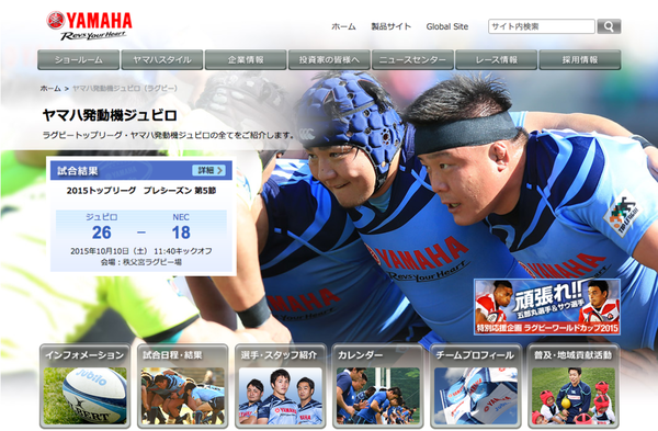 rugby_top_jubilo