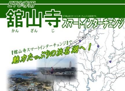 kanzanji-sic_1_jpg__2480×1754_