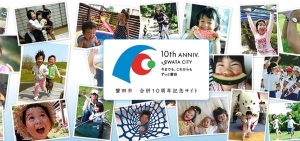 iwata_10year (3)