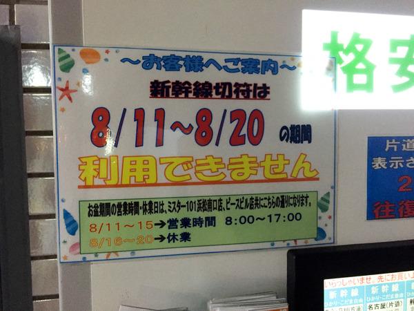 obon_kaisuken (6)