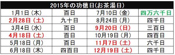 ochatobi_2015 (3)