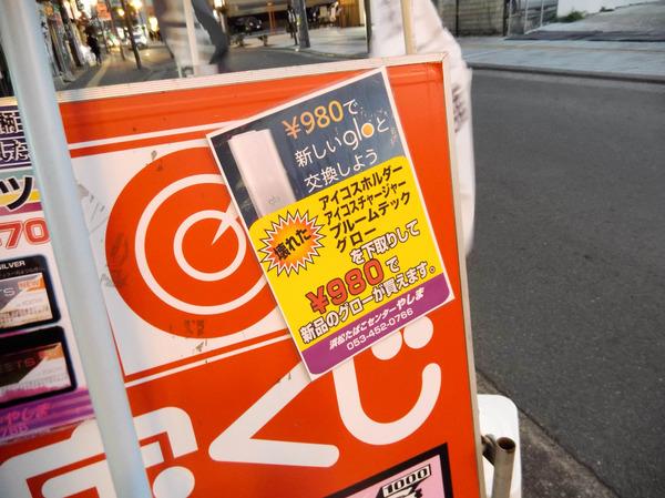 glo_yashima (1)
