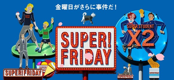 super_friday_2 (1)