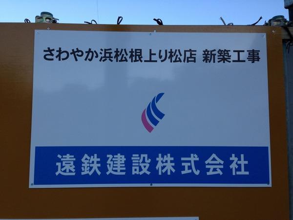 sawayaka_nenoborimatsu (1)